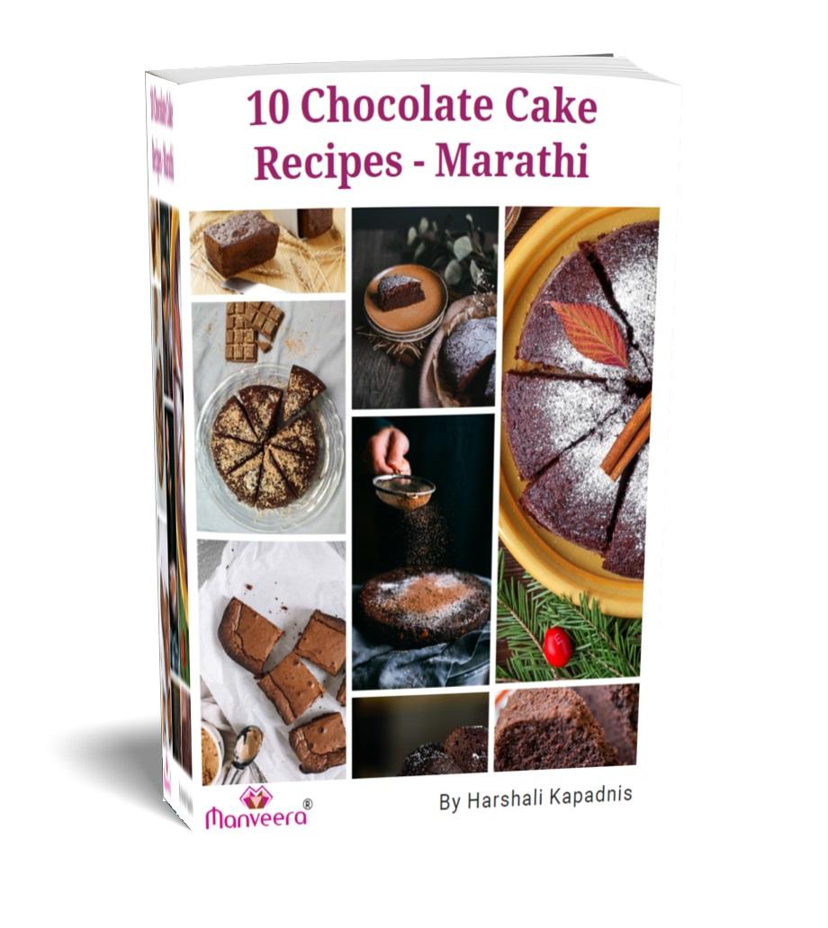 Read more about the article मिळवा तुमची फ्री कॉपी १० वेगवेगळ्या चॉकलेट केकच्या रेसिपीजच्या पुस्तकाची !